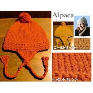【2色展開】ペルーチューヨアルパカWOOL帽子/ニット帽 橙 黄 キャロットオレンジ ゴールドオーカー ニット レディース メンズ 防寒 対策|local-tokitoki