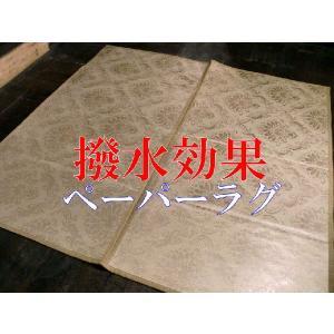 さらさら、なめらかな手ざわり ラグマット ペーパーラグ 348×352 約 8畳 カーペット 北欧 夏 絨毯 おしゃれ 床キズ防止 節電|local-tokitoki