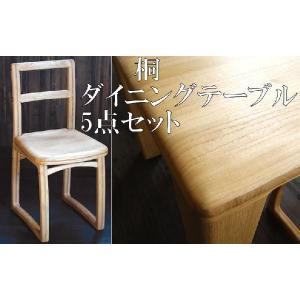 ダイニングテーブル5点セット/ナチゥラル/桐/木製「納期約2週間」|local-tokitoki