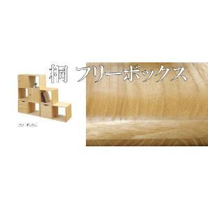 キューブフリーボックスセット/ナチゥラル/桐/木製「納期約2週間」 local-tokitoki