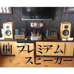 スピーカー/ナチゥラル/桐/木製「納期約2週間」 local-tokitoki