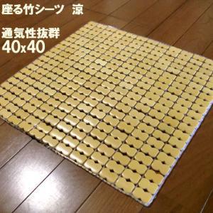竹シーツ 座布団 40×40 竹ラグ ラグマット 冷却マット ラグ 夏 バンブー 冷却ジェルマットと共に 座椅子 暑さ対策 熱中症対策 カーシート ひんやり 節電|local-tokitoki