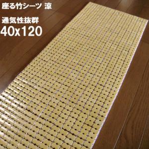 竹シーツ 座布団 40×120 冷却マット ひんやりマット 冷却ジェルマットと共に カーシート ソファー 座椅子 パッド 暑さ対策 熱中症対策 バンブー 節電|local-tokitoki