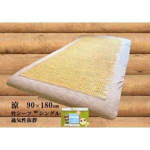 竹シーツ 90×180 シングル ベッド ひんやりマット 冷却マット 冷却ジェルマットと共に♪ シート ソファー パッド 暑さ対策 熱中症対策 バンブー 節電|local-tokitoki