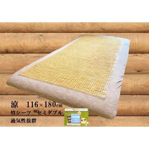 竹シーツ 116×180 セミダブル ベッド ひんやりマット 冷却マット 冷却ジェルマットと共に シート ソファー パッド 暑さ対策 熱中症対策 バンブー 節電|local-tokitoki