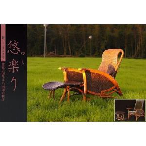 創業100周年記念ブランド/伝統籐家具メーカー/ 籐とムートン(羊毛皮)の組み合わせのパーソナルチェ...