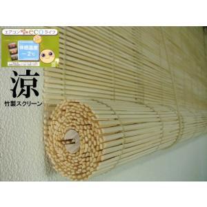 竹製スクリーン 簾 バンブー竹 ロールスクリーン アップすだれ ロールカーテン 約88×170cm 日除け ブラインド 間仕切り 目隠し 節電|local-tokitoki