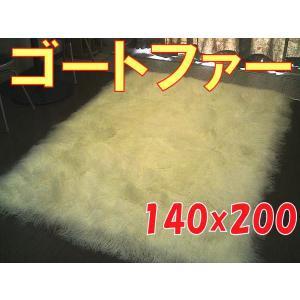 最高級品◆ゴートファーラグ(山羊毛皮)ホワイトシャギー長毛レザー140×200cm約1.5畳強|local-tokitoki