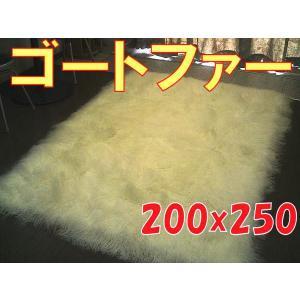 最高級品◆ゴートファーラグ(山羊毛皮)ホワイトシャギー長毛レザー200×250cm約3畳|local-tokitoki