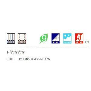 遮光カーテン1級・2級・3級 100×133cm(2枚組)防炎加工品 20色展開/銀赤橙他「お届け約1週間」|local-tokitoki|03