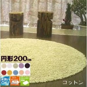 【色展開】天然コットンシャギーラグマット直径円型円形200cm|local-tokitoki