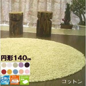 【色展開】天然コットンシャギーラグマット円型140cm|local-tokitoki