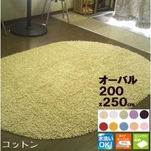 【色展開】天然コットンシャギーラグマット◆オーバル楕円型直径200×250cm|local-tokitoki