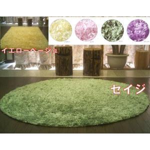 【色展開】個性派!!レーヨン素材輝くシャギーラグ円形140cm|local-tokitoki