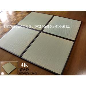 国産 置き畳 ユニット畳 4枚セット 2畳分相当 約82×82×1.7cm 日本の癒しとくつろぎ つなげる畳 ジョイント連結 防音対策 防寒 断熱 暑さ対策 節電|local-tokitoki
