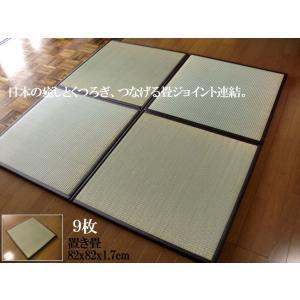 国産/日本の癒しとくつろぎ/つなげる畳ジョイント連結。ユニット畳 9枚セット(4.5畳分相当)約82×82×1.7cm:防音対策・床キズ防止。 防寒/断熱/暑さ対策/節電|local-tokitoki