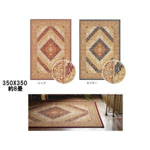 ペルシャ模様/エジプト高密度75万ノット/ウィルトン織絨毯350×350約8畳/レッド ネイビー 客間|local-tokitoki