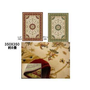 ペルシャ柄/エジプトパイル12mm/ウィルトン織絨毯350×350約8畳/レッド グリーン 客間|local-tokitoki