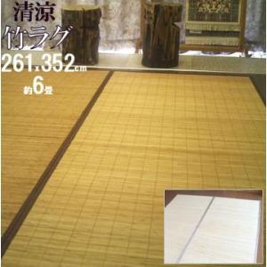 竹ラグ 竹マット 竹 竹 ラグマット バンブーラグマット 天然竹敷物 261×352 約 6畳 暑さ対策 熱中症対策 エアコン おすすめ ひんやり敷きパッド 節電|local-tokitoki