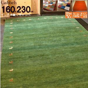 送料無料 ラグマット ラグ ウール WOOL100% 全厚20mm インド手織りギャッベ 160×230 約 3畳 ギャベ ギャッベ 厚手 北欧 夏 カーペット 絨毯 緑芝生|local-tokitoki