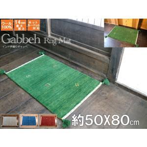送料無料 ラグマット ラグ ウール WOOL100% 全厚14mm インド手織りギャッベ 50×80 玄関マット 室内 ギャベ ギャッベ 厚手 北欧 夏 カーペット 絨毯 緑芝生|local-tokitoki
