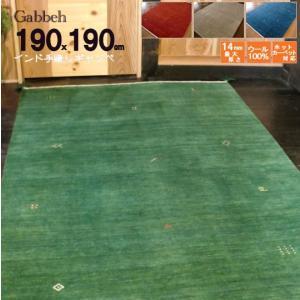 送料無料 ラグマット ラグ ウール WOOL100% 全厚14mm インド手織りギャッベ 190×190 約 2畳 ギャベ ギャッベ 厚手 北欧 夏 カーペット 絨毯 緑芝生|local-tokitoki