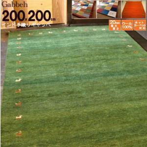 送料無料 ラグマット ラグ ウール WOOL100% 全厚20mm インド手織りギャッベ 200×200 約 2畳 ギャベ ギャッベ 厚手 北欧 夏 カーペット 絨毯 緑芝生|local-tokitoki