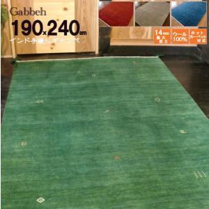 送料無料 ラグマット ラグ ウール WOOL100% 全厚14mm インド手織りギャッベ 190×240 約 3畳 ギャベ ギャッベ 厚手 北欧 夏 カーペット 絨毯 緑芝生|local-tokitoki