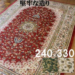 古典ペルシャ柄 トルコ製 240×330 約 6畳 ラグ ラグマット 北欧 夏 カーペット 絨毯 おしゃれ ウィルトン織 ホットカーペット|local-tokitoki