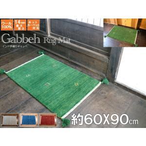 送料無料 ラグマット ラグ ウール WOOL100% 全厚14mm インド手織りギャッベ 60×90 玄関マット 室内 ギャベ ギャッベ 厚手 北欧 夏 カーペット 絨毯 緑芝生|local-tokitoki