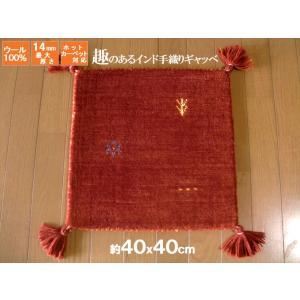 ラグマット ラグ 座布団 ウール WOOL100% 全厚14mm インド手織りギャッベ 40×40 玄関 マット 室内 ギャベ ギャッベ 厚手 北欧 夏 カーペット 絨毯 緑芝生|local-tokitoki