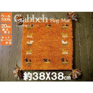 冷え性でお悩みの方にもオススメ■WOOL100%橙色インド手織りギャッベ約38×38B/ギャベ座布団/節電 玄関マット 室内|local-tokitoki