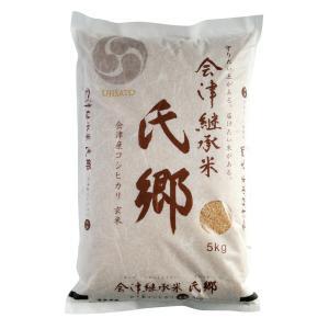 「会津ブランド認定品」令和2年産 会津継承米 氏郷「玄米」5kg【レビューで10%オフクーポン】|localtoglobal