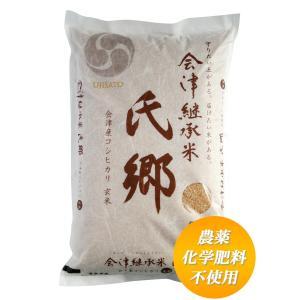 「会津ブランド認定品」令和元年産 会津継承米 氏郷 「玄米」(農薬・化学肥料不使用)5kg|localtoglobal