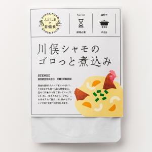 【ふくしまの常備食】川俣シャモのゴロッと煮込み 10個セット|localtoglobal