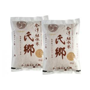 「新米」「会津ブランド認定品」令和2年産 会津継承米 氏郷「玄米」2kg×2個セット|localtoglobal