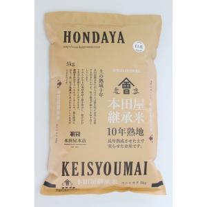 令和2年産 本田屋継承米 「白米」5kg【レビューで10%オフクーポン】|localtoglobal