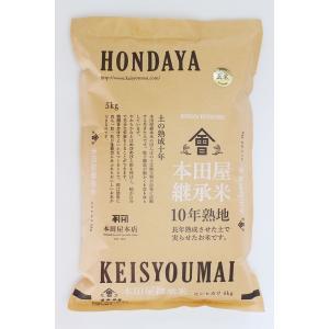 令和2年産 本田屋継承米 「玄米」5kg【レビューで10%オフクーポン】 localtoglobal