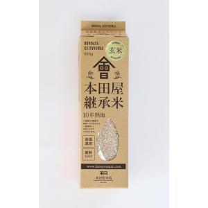 30年産 本田屋継承米 「玄米」900g(450g×2 真空パック)会津産 牛乳パック型パッケージ localtoglobal