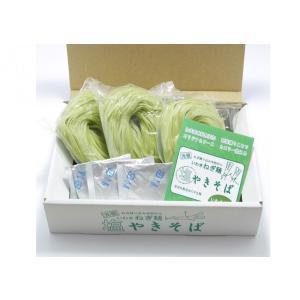 「笑いーと」「米粉麺」いわきねぎ麺 塩焼きそば(ねぎ練りこみ米麺(中太・3個)粉末塩ソース(3袋)) localtoglobal