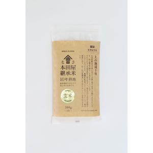 令和2年産 本田屋継承米 「玄米」300g×5個セット(真空パック)【レビューで10%オフクーポン】|localtoglobal