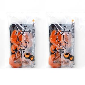 「山内果樹園」 会津みしらずあんぽ柿 230g(4〜6個入り)×2袋セット 干し柿 身知らず柿 localtoglobal