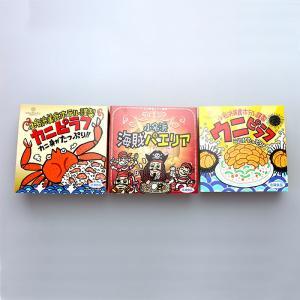 小名浜美食ホテル謹製ピラフセット ウニピラフ カニピラフ 海賊パエリア|localtoglobal