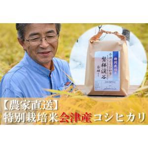 磐梯渓谷 特Aランク会津コシヒカリ特別栽培米(減農薬栽培) 約4.5kg「白米」原料玄米量5kg|localtoglobal