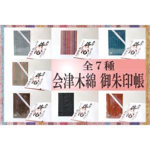 「全7種類」 会津の伝統織り 会津木綿の御朱印帳|localtoglobal
