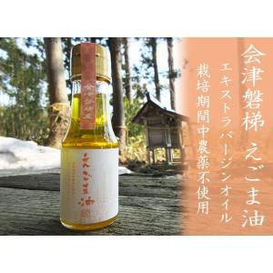 【国産】限定50本 農家直送 会津磐梯産えごま油 70ml...