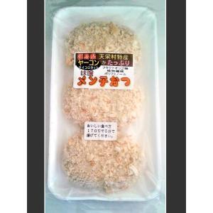 ヤーコン入り味噌メンチかつ3個入り×3袋(冷凍)|localtoglobal