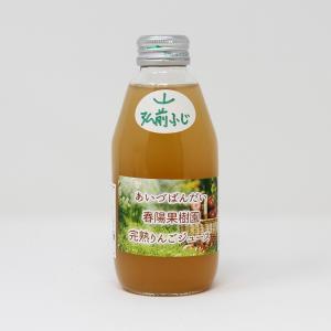「春陽果樹園」あいづばんだい 完熟りんごジュース 弘前ふじ 12本セット|localtoglobal
