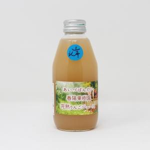「春陽果樹園」あいづばんだい 完熟りんごジュース 北斗 12本セット|localtoglobal