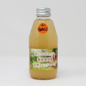 「春陽果樹園」あいづばんだい 完熟りんごジュース 極めふじ 12本セット|localtoglobal